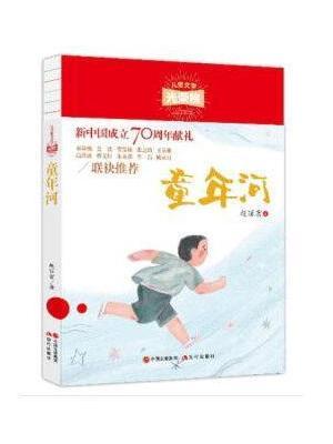 儿童文学光荣榜:童年河