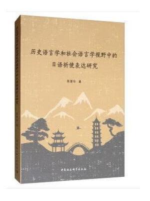 历史语言学和社会语言学视野中的日语祈使表达研究