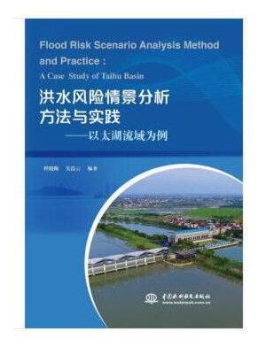 洪水风险情景分析方法与实践——以太湖流域为例
