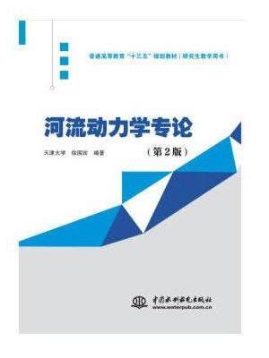 """河流动力学专论(第2版)(普通高等教育""""十三五""""规划教材(研究生教学用书))"""