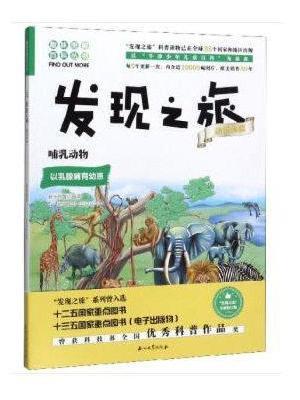 发现之旅:哺乳动物(动植物篇)