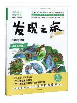 发现之旅:生物的进化(动植物篇)