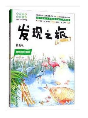 发现之旅:鱼和鸟(动植物篇)