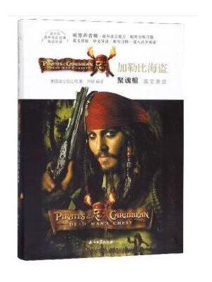 加勒比海盗:聚魂棺(迪士尼原声电影故事·英语听读)
