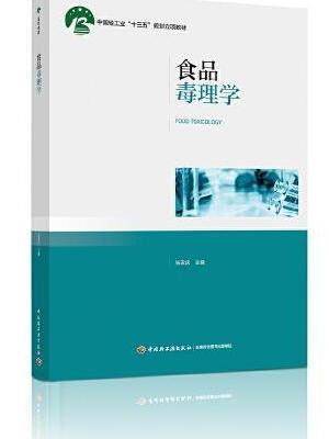"""食品毒理学(中国轻工业""""十三五""""规划立项教材)"""