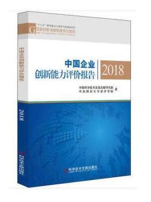 中国企业创新能力评价报告2018