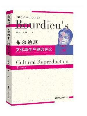 布尔迪厄文化再生产理论导论
