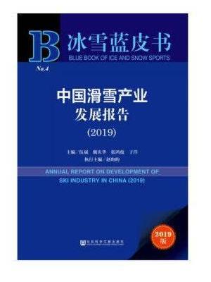 冰雪蓝皮书:中国滑雪产业发展报告(2019)