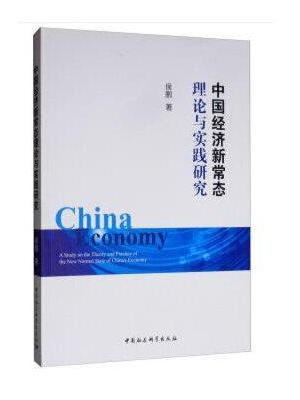 中国经济新常态理论与实践研究