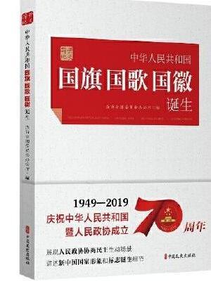 开天辟地:中华人民共和国国旗国歌国徽诞生
