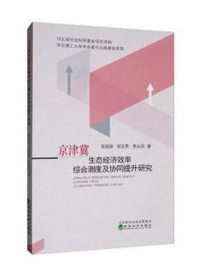 京津冀生态经济效率综合测度及协同提升研究