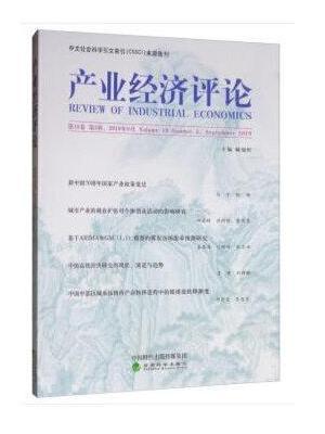 产业经济评论 第18卷 第3辑
