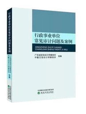 行政事业单位常见审计问题及案例