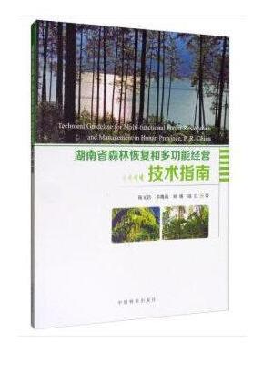 湖南省森林恢复和多功能经营技术指南