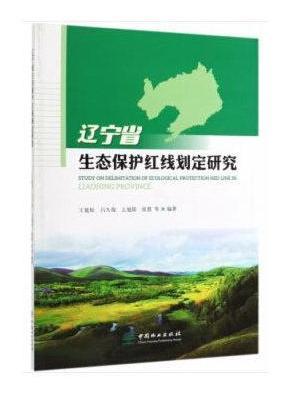辽宁省生态保护红线划定研究