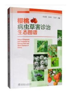 樱桃病虫草害诊治生态图谱