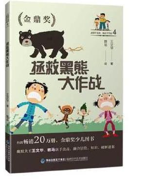 拯救黑熊大作战(地球不流浪 挑战不可能4)