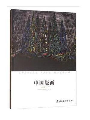 中国版画.2018.下