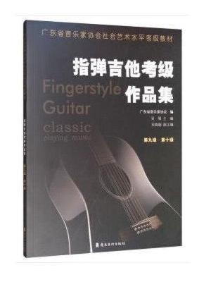 指弹吉他考级作品集.第九级 — 第十级