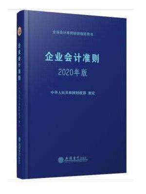企业会计准则(2020年版)