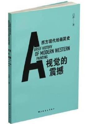 视觉的震撼:西方现代绘画简史