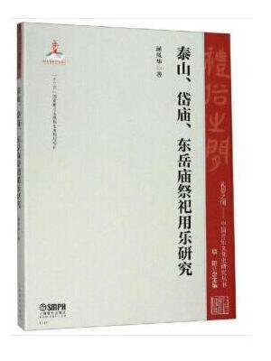 泰山、岱庙、东岳庙祭祀用乐研究 礼俗之间中国音乐文化史研究丛书