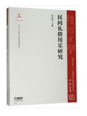 民间礼俗用乐研究 礼俗之间中国音乐文化史研究丛书