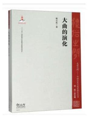 大曲的演化 礼俗之间中国音乐文化史研究丛书