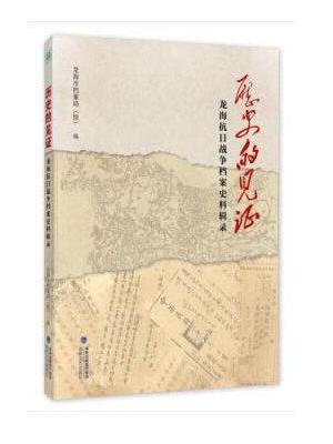 历史的见证:龙海抗日战争档案史料辑录