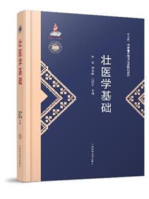 广西少数民族医药文库(第一辑)《壮医学基础》
