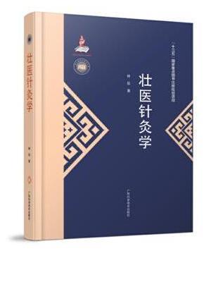 广西少数民族医药文库(第一辑)《壮医针灸学》