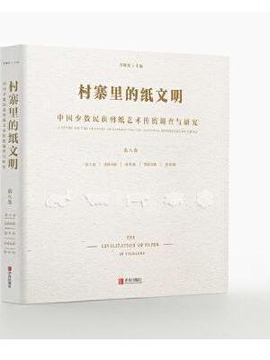 村寨里的纸文明——中国少数民族剪纸艺术传统调查与研究(第八卷)