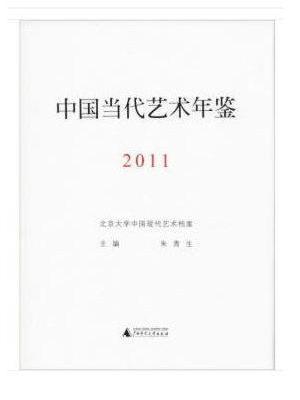 中国当代艺术年鉴2011