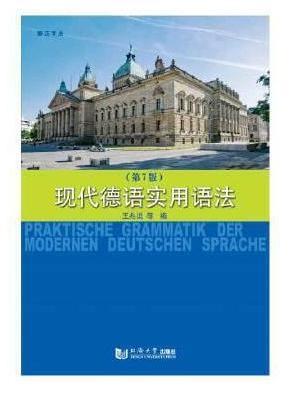 现代德语实用语法(第7版)