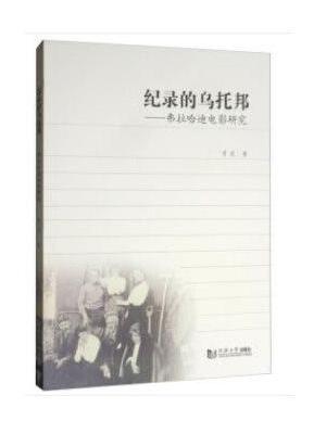 纪录的乌托邦:弗拉哈迪电影研究
