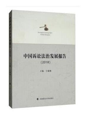 中国诉讼法治发展报告(2018)