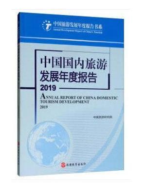 中国国内旅游发展年度报告2019