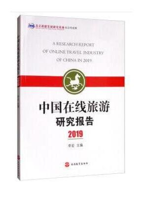 中国在线旅游研究报告2019