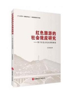 红色旅游的社会效应研究——基于红色文化认同的视角