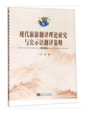 现代旅游翻译理论研究与公示语翻译策略