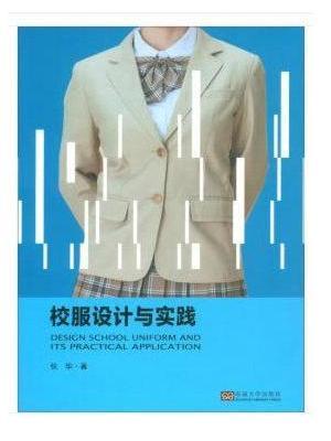 校服设计与实践