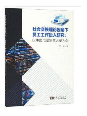 社会交换理论视角下员工工作投入研究:以中国电脑销售人员为例