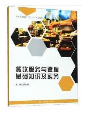 餐饮服务与管理基础知识及实务