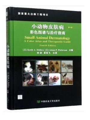 小动物皮肤病彩色图谱与治疗指南(第4版)