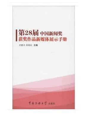 第28届中国新闻奖获奖作品新媒体展示手册