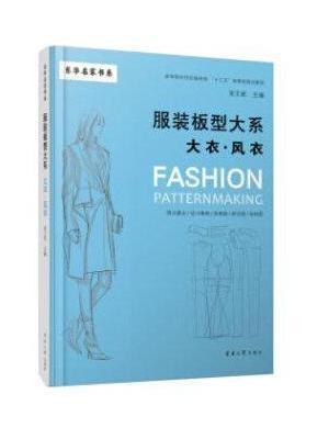服装板型大系:大衣、风衣