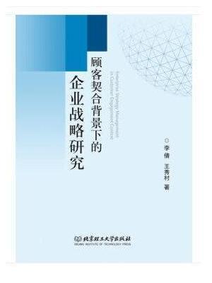 顾客契合背景下的企业战略研究