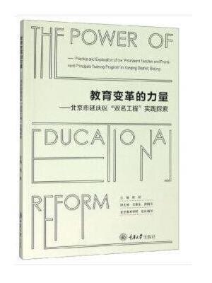 """教育变革的力量——北京市延庆区""""双明工程""""实践探索"""