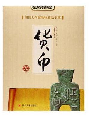 四川大学博物馆藏品集萃 货币卷
