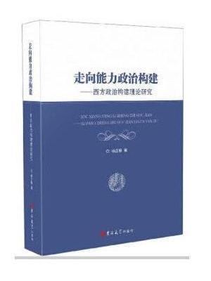 走向能力政治构建:西方政治构建理论研究